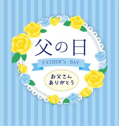 父の日感謝カード